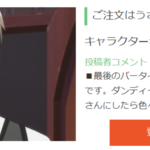 『ご注文はうさぎですか?』 キャラクター名:タカヒロ