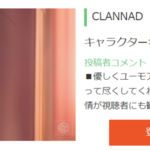 『CLANNAD AFTER STORY』 キャラクター名:古河早苗
