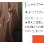 『ソードアート・オンライン』 キャラクター名:アスナ