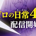 「名探偵コナン ゼロの日常」4巻1