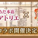 イケメン戦国◆時をかける恋×阪急うめだ本店 バッグアトリエ1