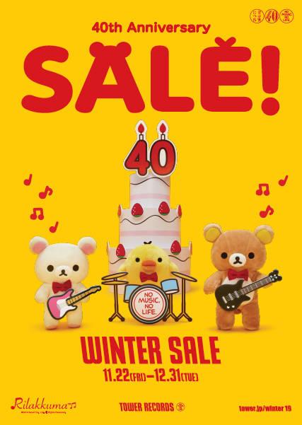 『タワーレコード40周年 WINTER SALE』リラックマ1
