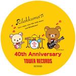 『タワーレコード40周年 WINTER SALE』リラックマ2
