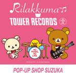 『タワーレコード40周年 WINTER SALE』リラックマ10