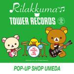 『タワーレコード40周年 WINTER SALE』リラックマ11