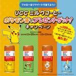 UCC ミルクコーヒー ポケモン缶でプレゼントゲット!キャンペーン