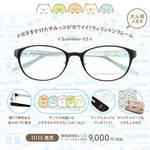 「すみっコぐらし」大人用メガネ2