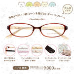 「すみっコぐらし」大人用メガネ4