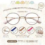 「すみっコぐらし」大人用メガネ6