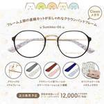 「すみっコぐらし」大人用メガネ7