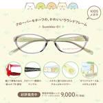 「すみっコぐらし」大人用メガネ10
