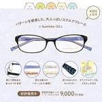 「すみっコぐらし」大人用メガネ12