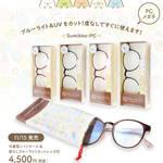 「すみっコぐらし」大人用メガネ14