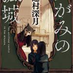 オーディオブック版『かがみの孤城』2