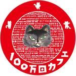 『100万回生きたねこ』コラボカフェ