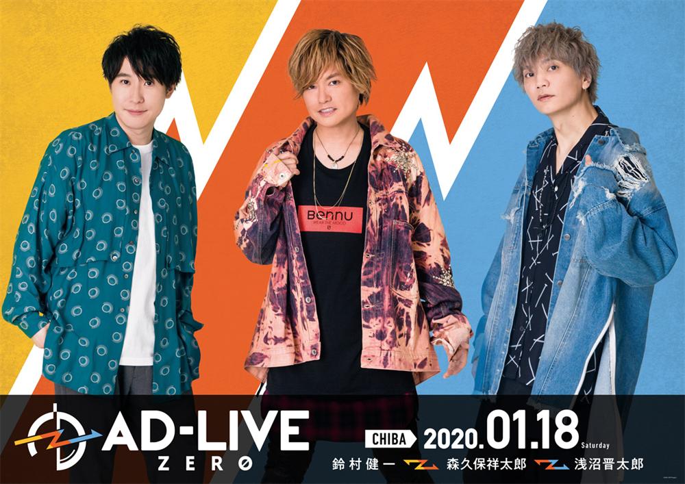 『AD-LIVE ZERO』特別公演、2020年1月18日(土)に開催決定!:写真1