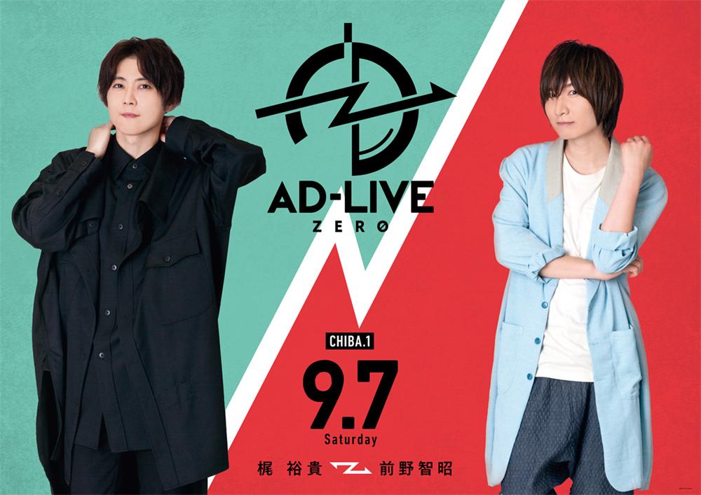 『AD-LIVE ZERO』特別公演、2020年1月18日(土)に開催決定!:写真2