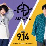『AD-LIVE ZERO』特別公演、2020年1月18日(土)に開催決定!:写真3