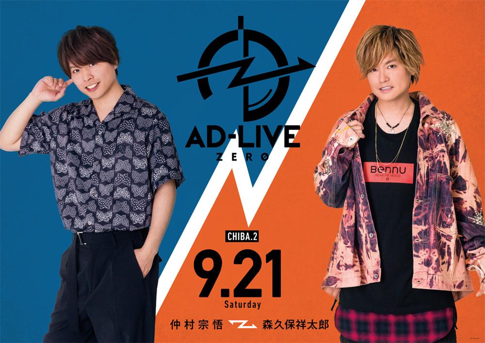 『AD-LIVE ZERO』特別公演、2020年1月18日(土)に開催決定!:写真4