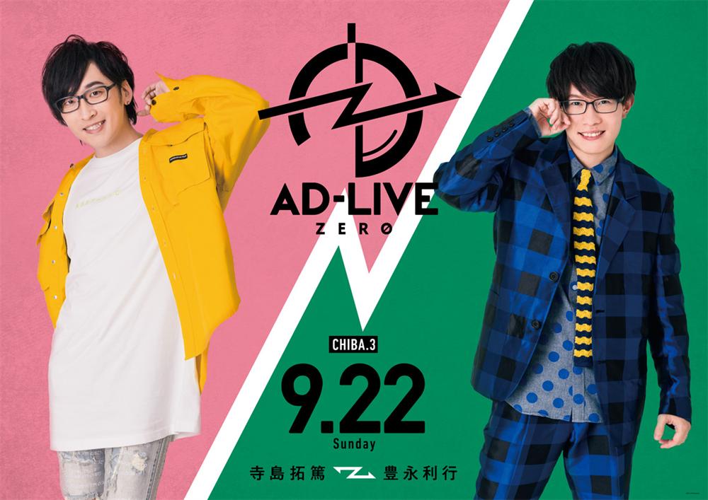 『AD-LIVE ZERO』特別公演、2020年1月18日(土)に開催決定!:写真5
