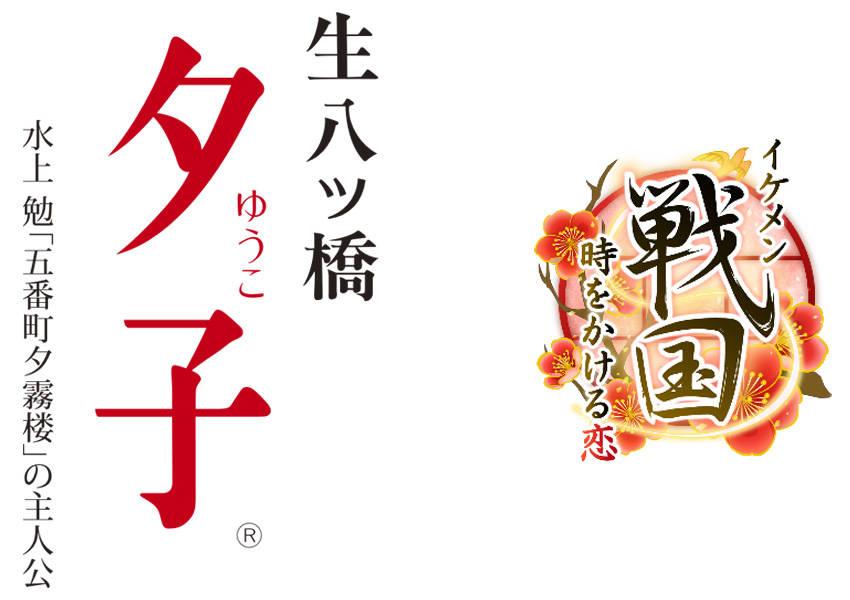 『イケメン戦国』と井筒八ッ橋本舗「生八ッ橋 夕子」