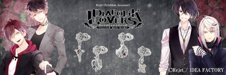 『DIABOLIK LOVERS』ヴァンパイアからのクリスマスプレゼント!?イメージアクセサリーが登場