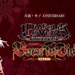 『DIABOLIK LOVERS ドS吸血CD 月浪&キノ Born To Die』ビーサイドユーリング
