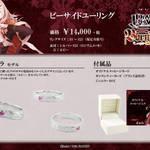 『DIABOLIK LOVERS ドS吸血CD 月浪&キノ Born To Die』ビーサイドユーリング4