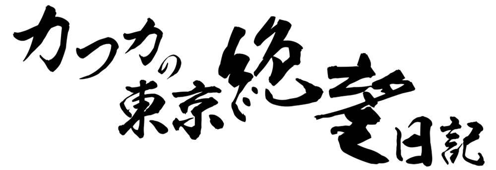 『カフカの東京絶望日記』