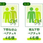 『谷山紀章の明日もがんばります!』×「リケンのわかめスープ」4