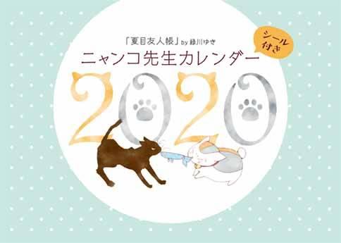 『夏目友人帳』ニャンコ先生カレンダー1