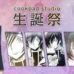『コードギアス』が「cookpad studio」とコラボ1