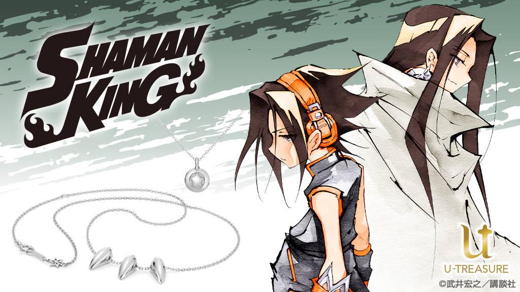 『シャーマンキング』20周年記念、葉&ハオのネックレスが登場!2種同時購入で特典も
