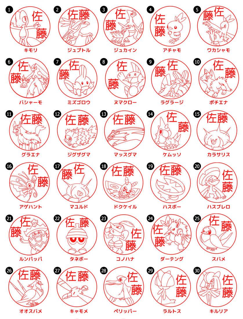 ポケモンのはんこ「Pokémon PON(ホウエン地方バージョン)」発売開始!386匹から選べる!2