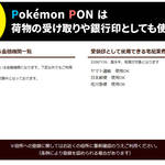 ポケモンのはんこ「Pokémon PON(ホウエン地方バージョン)」発売開始!386匹から選べる!8