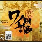 『渋谷「ワノ国」計画~仲間を集めて四皇カイドウと渋谷大決戦!~』6
