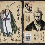 『渋谷「ワノ国」計画~仲間を集めて四皇カイドウと渋谷大決戦!~』8