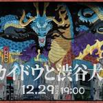 『渋谷「ワノ国」計画~仲間を集めて四皇カイドウと渋谷大決戦!~』9
