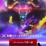 『渋谷「ワノ国」計画~仲間を集めて四皇カイドウと渋谷大決戦!~』11