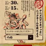『渋谷「ワノ国」計画~仲間を集めて四皇カイドウと渋谷大決戦!~』13