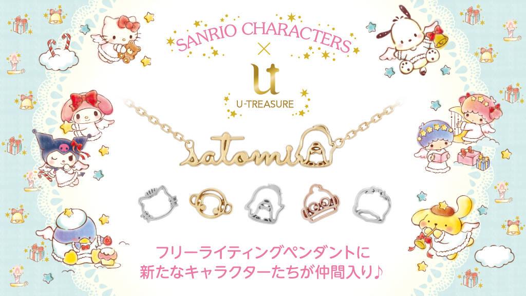 サンリオキャラクターズ フリーライティングペンダント1
