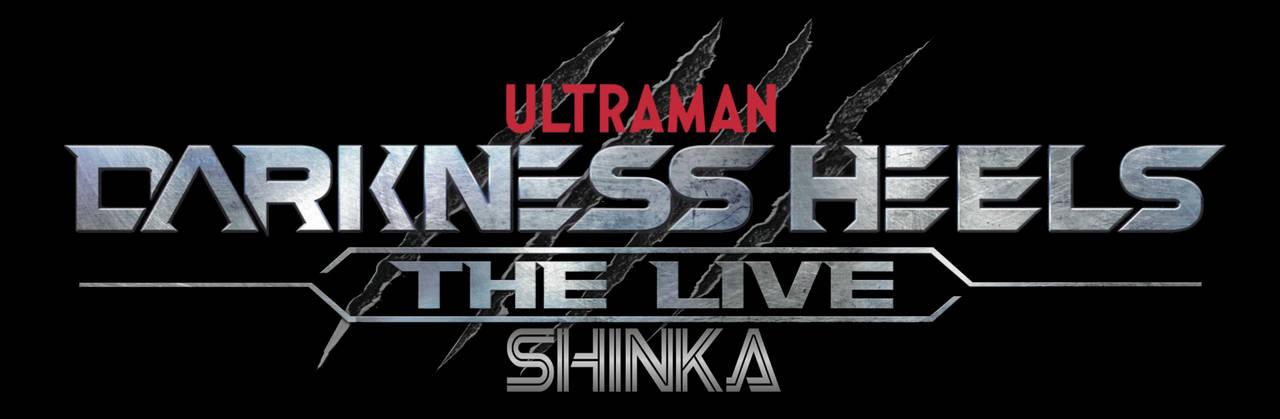 石渡真修&上仁樹のビジュアル解禁!舞台『DARKNESS HEELS〜THE LIVE〜SHINKA』2