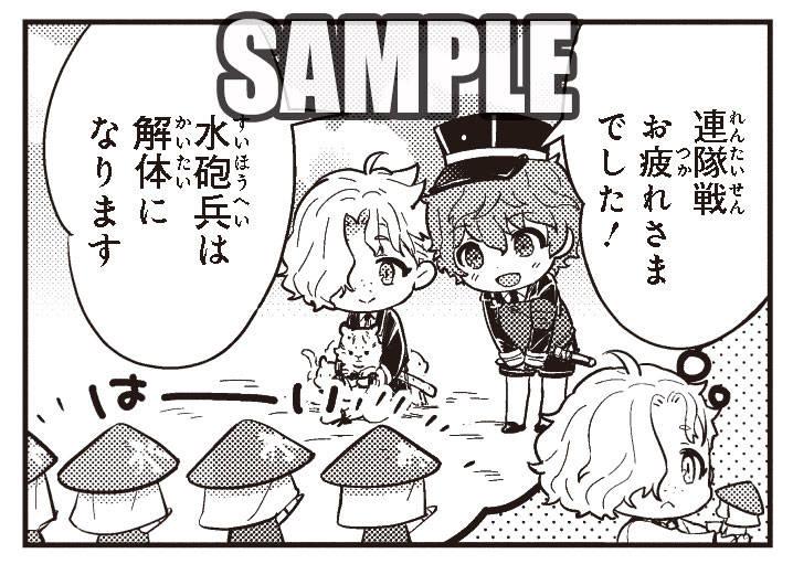 『刀剣乱舞-ONLINE-』アンソロジーコミック『4コマらんぶっ弐』3