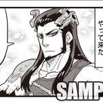『刀剣乱舞-ONLINE-』アンソロジーコミック『4コマらんぶっ弐』4