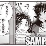 『刀剣乱舞-ONLINE-』アンソロジーコミック『4コマらんぶっ弐』5