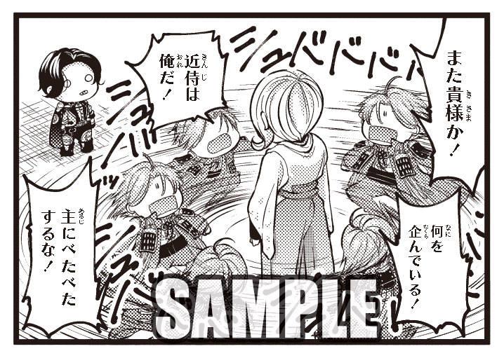 『刀剣乱舞-ONLINE-』アンソロジーコミック『4コマらんぶっ弐』6