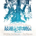 『最遊記歌劇伝-Oasis-』追加キャスト決定!:画像1