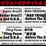 『ヒプノシスマイク』4ディビジョンCDのタイトルが決定!連動特典も!2