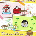 「コウペンちゃん」初のリアル謎解きゲーム1