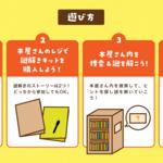 「コウペンちゃん」初のリアル謎解きゲーム6